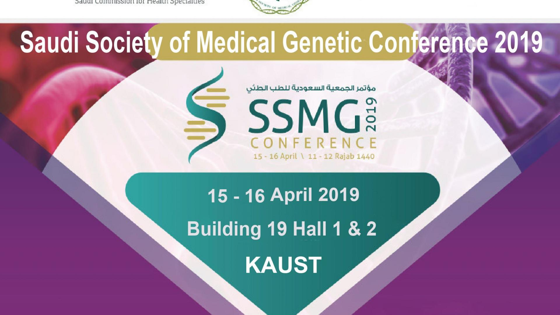 CBRC hosts the Saudi Society of Medical Genetics (SSMG) Conference 2019